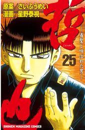 哲也~雀聖と呼ばれた男~(25) 漫画