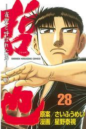 哲也~雀聖と呼ばれた男~(28) 漫画