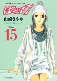 はるか17(15) 漫画
