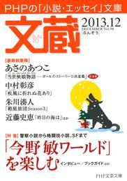 文蔵 2013.12 漫画