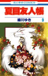 夏目友人帳 9巻 漫画