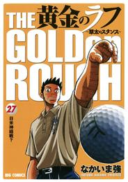 黄金のラフ(27) 漫画