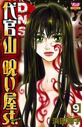 代官山呪い屋st.(9) 漫画