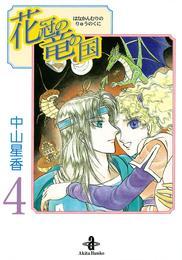 花冠の竜の国 4 漫画