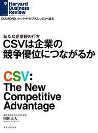 CSVは企業の競争優位につながるか 漫画