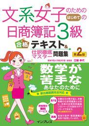 文系女子のためのはじめての日商簿記3級 合格テキスト&仕訳徹底マスター問題集 第2版 漫画