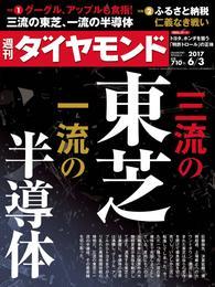 週刊ダイヤモンド 17年6月3日号 漫画