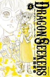 DRAGON SEEKERS 4 漫画