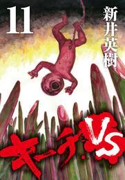 キーチVS 11 漫画