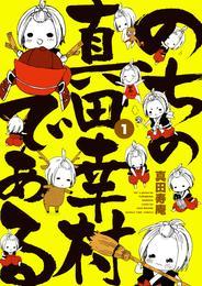 のちの真田幸村である【電子限定版】 1巻 漫画