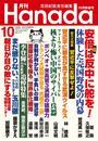 月刊Hanada2020年10月号 漫画