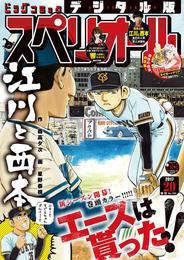 ビッグコミックスペリオール 2017年20号(2017年9月22日発売) 漫画