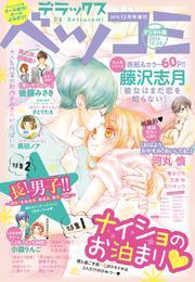 デラックスベツコミ 2016年12月号増刊(2016年10月24日発売)