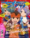 アニメディア2019年1月号 漫画