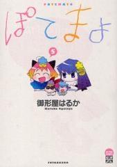 ぽてまよ (1-5巻 全巻) 漫画