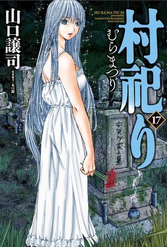 村祀り (1-13巻 最新刊) 漫画