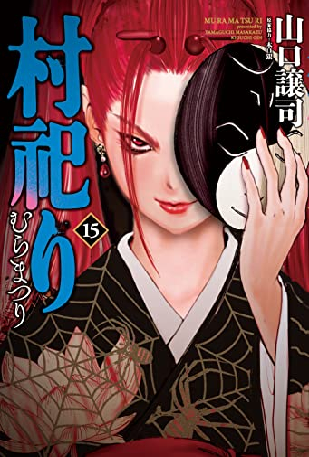 村祀り (1-8巻 最新刊) 漫画