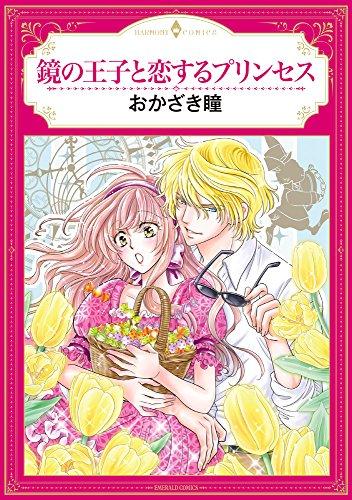 鏡の王子と恋するプリンセス (1巻 全巻)