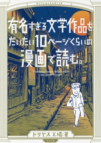 有名すぎる文学作品をだいたい10ページくらいのマンガで読む。 漫画