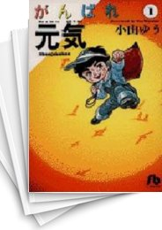 【中古】がんばれ元気 [文庫版] (1-16巻) 漫画