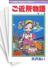 【中古】ご近所物語 (1-7巻 全巻) 漫画