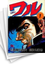 【中古】ワル (1-13巻) 漫画