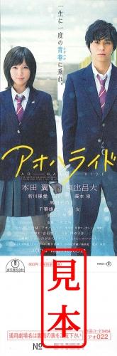 【映画前売券】アオハライド / 小人(子供) 漫画