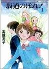 坂道のぼれ! 漫画