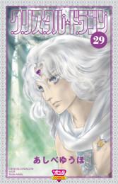 クリスタル☆ドラゴン 27 冊セット最新刊まで 漫画