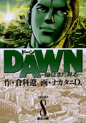 DAWN(ドーン) 8 冊セット全巻 漫画