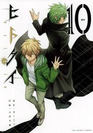 ヒトクイ-origin- 10 冊セット全巻 漫画