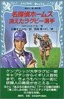 【児童書】名探偵ホームズ消えたラグビー選手