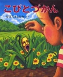【書籍】こびとづかん 漫画