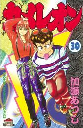 カメレオン(30) 漫画