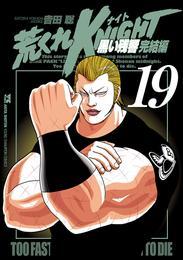荒くれKNIGHT 黒い残響完結編 19 漫画