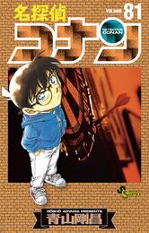 名探偵コナン(81) 漫画