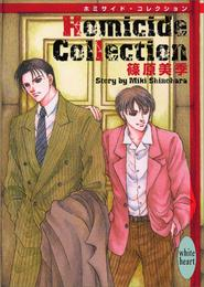 Homicide Collection ホミサイド・コレクション 漫画