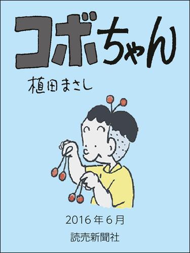 コボちゃん 2016年6月 漫画