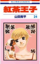 紅茶王子 24巻 漫画