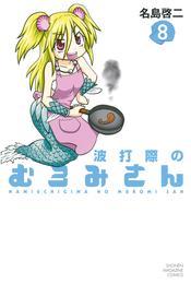 波打際のむろみさん(8) 漫画