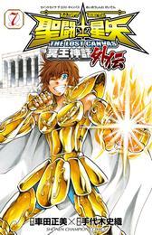 聖闘士星矢 THE LOST CANVAS 冥王神話外伝 7 漫画