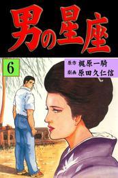 男の星座(6) 漫画