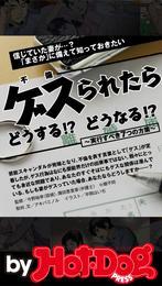 バイホットドッグプレス ゲス(不倫)られたらどうする!? 2016年7/29号 漫画