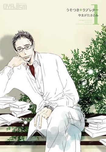 うそつき*ラブレター【特装版】 漫画