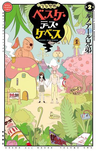 少女聖典 ベスケ・デス・ケベス 2 漫画