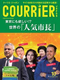 COURRiER Japon (クーリエジャポン)[電子書籍パッケージ版] 2016年 10月号 漫画