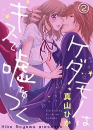 ケダモノはキスで嘘をつく(2) 漫画