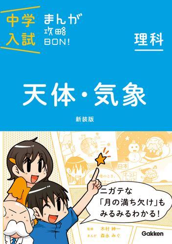 理科 天体・気象 新装版 2 まんがではじめる中学入試対策! 漫画