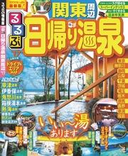 るるぶ日帰り温泉関東周辺' 漫画