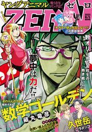 【電子版】ヤングアニマルZERO 11 冊セット 最新刊まで
